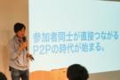 EXE#8イベント(4):IoT×ブロックチェーンで世界が終わる | 篠原 裕幸 / シビラ