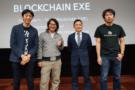 BlockchainEXE第9回イベント:ブロックチェーンが築く経済圏 将来展望と課題
