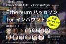Blockchain EXE、世界最大級ブロックチェーン企業ConsenSysと「Ethereumハッカソン for インバウンド」を7月20日から開催