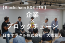 【Blockchain EXE #19 ブロックチェーン導入企業ユースケース特集2】エンタープライズにおけるブロックチェーンの動向と考察 - 日本オラクル株式会社|大橋雅人